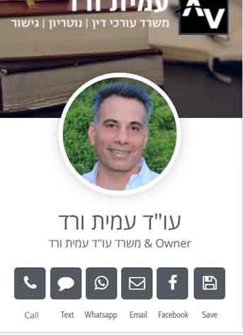 עמית ורד משרד עורכי דין