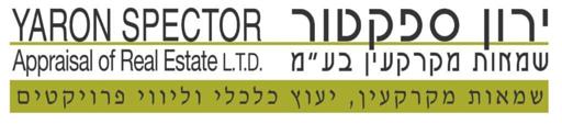 לוגו ירון ספקטור שמאות מקרקעין בעמ