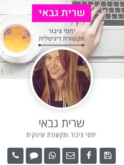 שרית גבאי - כרטיס ביקור דיגיטלי