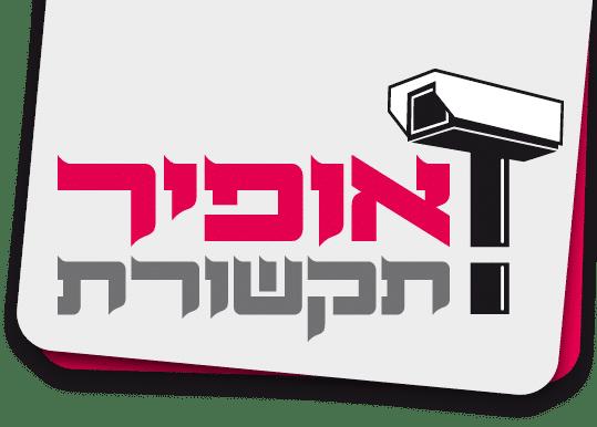 לוגו אופיר תקשורת
