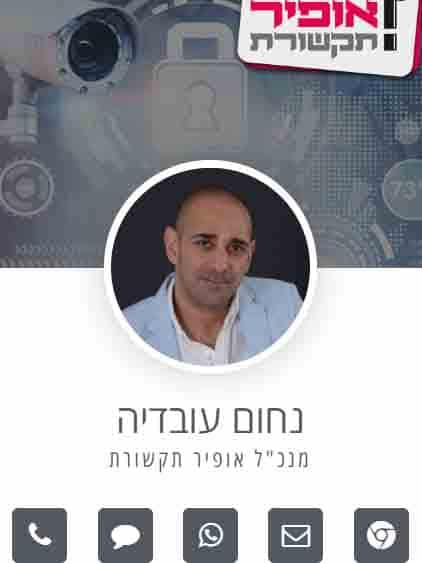 נחום עובדיה_כרטיס ביקור דיגיטלי
